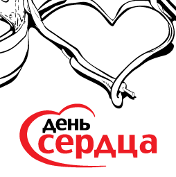 """Благотворительный забег """"День сердца"""""""