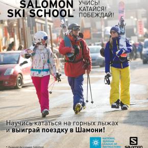 Media stars объявляет о старте проекта Salomon Ski School