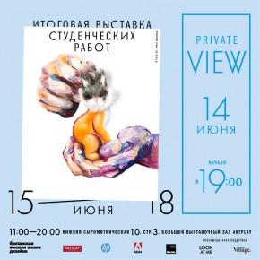 Открытие итоговой выставки БВШД