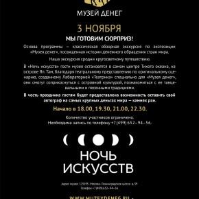 «Музей денег» примет участие в «Ночи искусств»