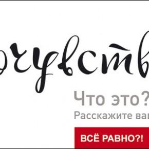 Тенденции социальной рекламы в России