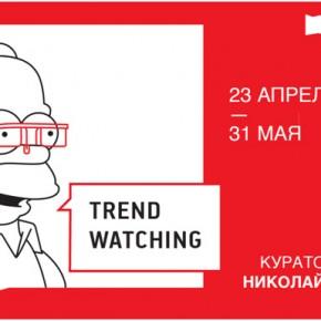 Курс Trendwatching