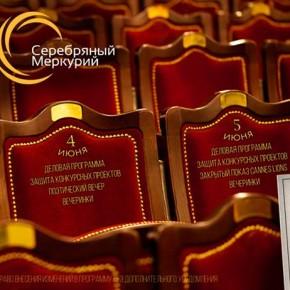 «Серебряный Меркурий» расширяет форматы рекламных фестивалей