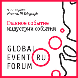 Global Event.ru Forum – здесь будут все