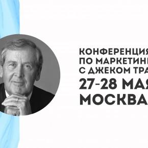 Добро пожаловать на Moscow Marketing Show