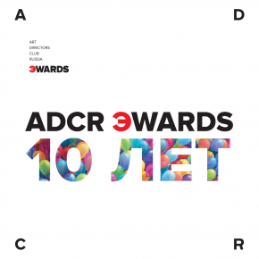 Премия ADCR 2015 отмечает свой первый юбилей