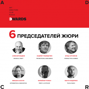 Состав жюри премии ADCR Awards 2015