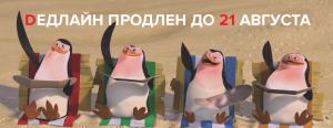 21aug_deadline_880x341