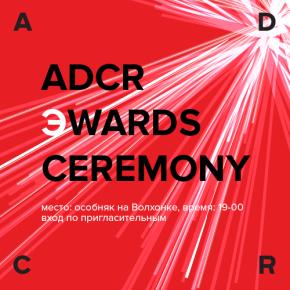 Церемония награждения победителей ADCR Awards