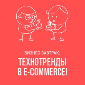 «Технотренды в e-commerce»