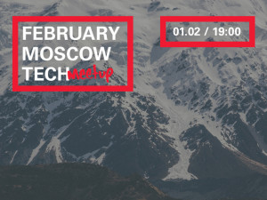 February Moscow Tech Meetup