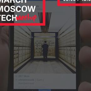 March Moscow Tech Meetup: бизнес в Instagram