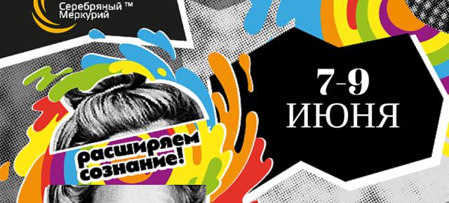 «Серебряный Меркурий - 2016»