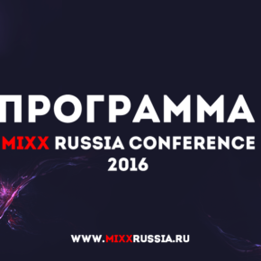 MIXX Russia Conference & Awards - 2016