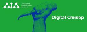 digital_speaker