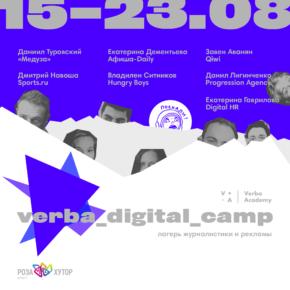 Verba Digital Camp