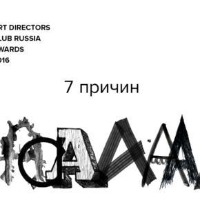 7 причин подать заявку на ADCR Awards