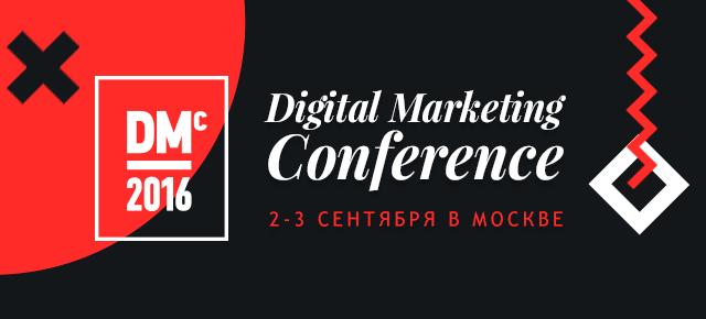 Digital Marketing Conference