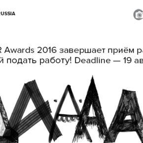 ADCR Awards 2016 продлевает дедлайн