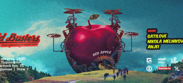 Red Apple Launch Party 2016