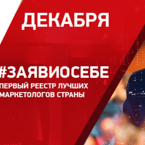 Первый в России реестр лучших маркетологов