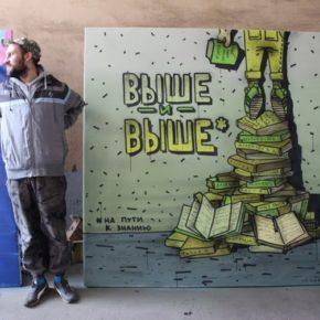 Lime Street-Art: 5 вопросов