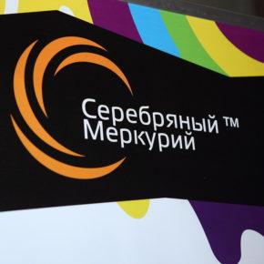 Тотальный брендинг на фестивале «Серебряный Меркурий»