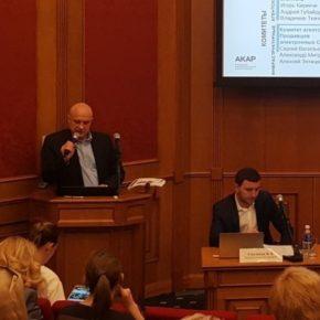 Итоги отчетной конференции АКАР