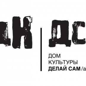 «Делай Фильм»