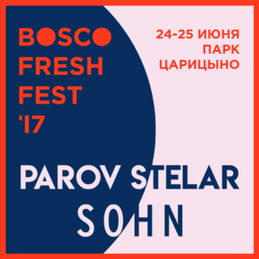Все на Bosco Fresh Fest