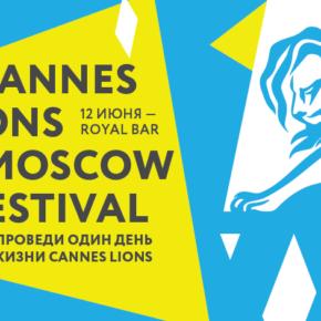 Cannes Lions Moscow Festival: охота на «Каннских львов»