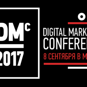 Digital Marketing Conference 2017