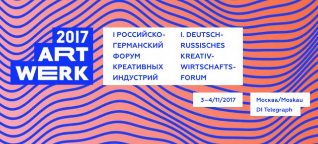 ART-WERK 2017
