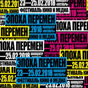Фестиваль кино и медиа 90-х