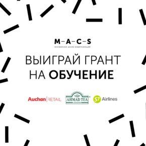 MACS открыла программу грантов для студентов