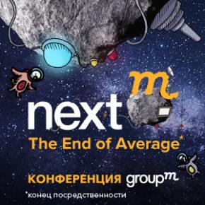 Digital-конференция GroupM