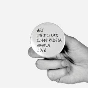 BBDO Moscow, РА «Восход», «Яндекс» в жюри ADCR Awards 2018