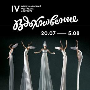 Фестиваль искусств «Вдохновение»