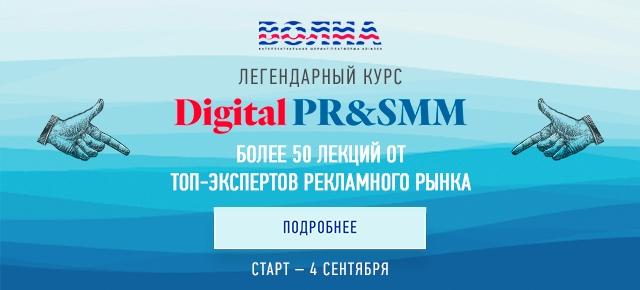 Прокачайте свои знания в digital-коммуникациях