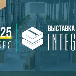 Выставка и форум Integrity
