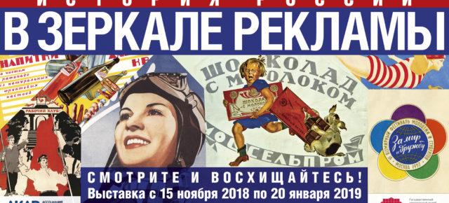 Выставка «История России в зеркале рекламы»