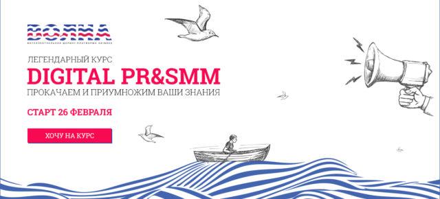 Открыт набор на курс Digital PR & SMM