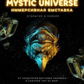 Иммерсивная выставка Mystic Universe