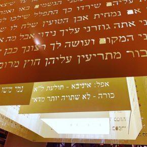 День рождения Еврейского музея